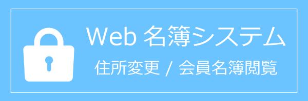 web名簿システム